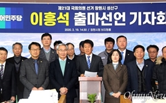 """'창원성산' 이흥석 후보 """"절대 단일화 없다, 끝까지 완주"""""""