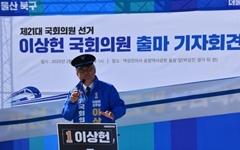 """울산 유일 여당의원 이상헌 """"북구 발전, 내가 마무리"""""""
