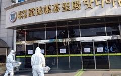 대전 신천지교회 2주간 자체 폐쇄... 긴급 방역