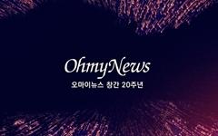 오마이뉴스 창간 20주년 기념 동영상