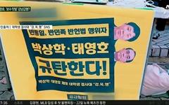 """""""태영호 신변 위협""""... 채널A가 말하는 '태영호 체포조'의 실체는?"""