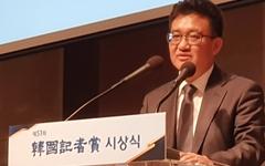 """김동훈 기자협회장 """"언론 신뢰추락... 언론 불신 걷어내야"""""""