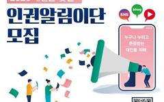 대전시 '인권알림이단' 모집... 카드뉴스·영상제작