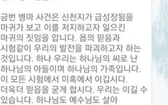 """신천지 교주 이만희 """"금번 병마사건은 마귀가 일으켜"""""""