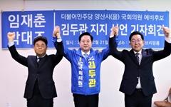 '양산을' 임재춘-박대조 후보 사퇴, 김두관 지지 선언