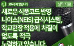 """""""유은혜 장관이 직접 '학교급식 안전' 문제 해결해야"""""""