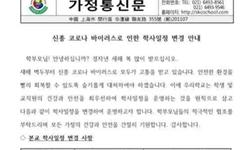 재중한국학교 학생-교직원 6554명 어떡하나
