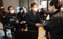박양우 장관 순복음교회 방문, 코로나19 확산 방지 협조 요청