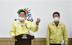 [강원도] 춘천 2명, 속초 2명... 코로나19 확진자 총 4명
