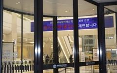 '병원 내 감염' 은평성모병원 응급실·외래진료 폐쇄