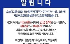 [서산] 청주 확진자 방문 서산 버드랜드 잠정폐쇄