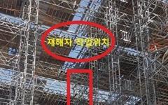 """현대중 하청노동자 추락사 노조 """"안전장치 미흡"""""""