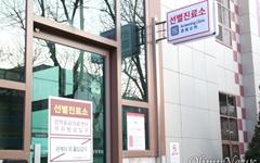 경북대병원서 치료받던 '코로나19' 확진자 사망