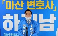 """하귀남 후보 """"마스크, 손세정제의 최고가격 지정 필요"""""""