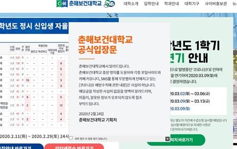 드라이기로 코로나19 소독? 춘해보건대 총장 사칭글