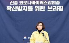 [성남] 코로나19 첫 확진자 발생... 신천지 대구예배 참석 조사 중