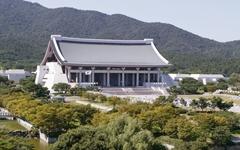 '코로나19' 확산 방지 위해 독립기념관도 휴관