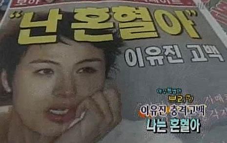 """""""토종 한국인""""이라던 연예인은 왜 사죄 기자회견 열었나"""