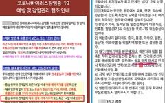 """""""경북에서 수술하러 대전 왔는데 헛걸음""""... 등교제한 사례도"""