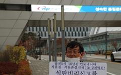 항소심에서도 김하순 센터장 승소... 한국서부발전 상소 포기