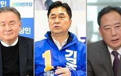 [민주당 경선] 대전-이상민, 충남-김종민·어기구 '현역' 승리