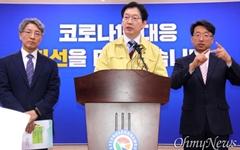 """경남 코로나19 확진 46명, 감염경로 파악 완료... """"지역확산 아직"""""""