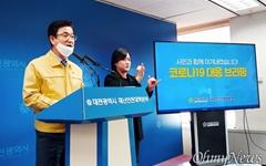 [대전] 코로나19 확진자 3명 추가, 산림연구원 동료 2명 포함