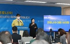 [대전] 3명 추가 확진... 월평역·천안줌바댄스 연관성