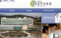 코로나로 폐쇄→진료 재개... 공주의료원 '불통'에 환자들 불편