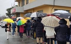 [홍성] 우체국 마스크 판매, 줄 섰지만 사지 못한 사례 속출