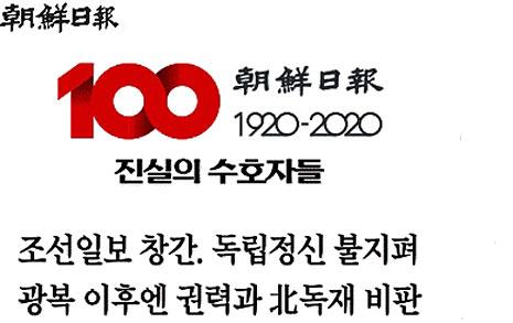 '진실의 수호자' 외치는 조선일보의 마스크 3만개