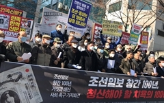 """""""조선일보 창간 100년... 반성하고 사죄해야"""""""