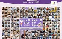 """여성공동행동 외침 """"각자의 자리에서 성평등을"""""""