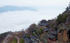 [사진] 구름 위에 떠있는 절집, 구례 사성암
