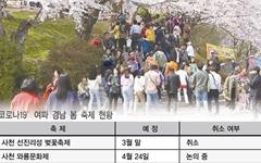 코로나19로 경남 봄 축제 잇따라 취소