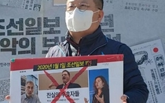 민주노총 산별위원장, 조선동아 100년 청산 릴레이 1인시위