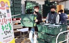 """학교 급식 중단으로 위기... """"유기농가 살리자"""" 충남교육청도 동참"""