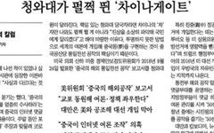 '차이나게이트' 음모론에 꽂힌 조선·동아