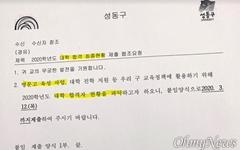 고교에 'SKY 합격자 정보' 요구 구청, 해당 자료 폐기