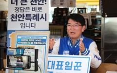 박완주, '100만이 쉬어도 넉넉한 녹색힐링도시' 공약