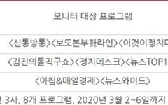 """""""장고 끝에 묘수..."""" 박근혜 칭찬하기 바빴던 TV조선"""
