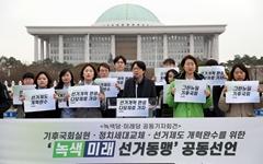 """'비례연합정당 참여' 녹색·미래당 """"수평적·정책연합 돼야"""""""