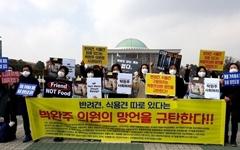"""박완주 의원 총선 앞두고 동물단체와 충돌... """"언제든 토론"""""""