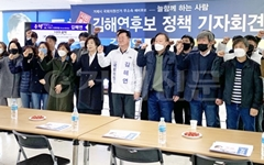 김해연 거제시 국회의원 예비후보 10대 공약 발표