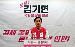 김기현, 통합당 울산 남구을 공천 확정