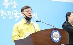 [홍성] 첫 확진자, 해외 여행 후 자가격리 해제 직전 발병