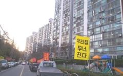"""울산 동구 서부아파트 주민들 """"인근 공사로 고통"""" 호소"""