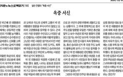 눈물난다, 조선일보의 '박근혜 옥중편지' 찬양