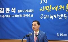 """'컷오프' 김윤식 전 시흥시장 무소속 출마 """"조정식 4선, 빼앗긴 16년"""""""