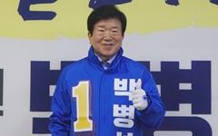 """박병석 """"국회의장 되어 국회개혁 앞장서겠다"""""""